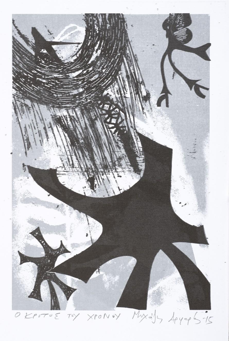 Μιχάλης Αρφαράς_Ο κρότος του χρόνου_2015_Λιθογραφία